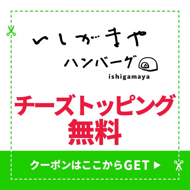 LINEクーポン2020010_12_いしがまや.jpg
