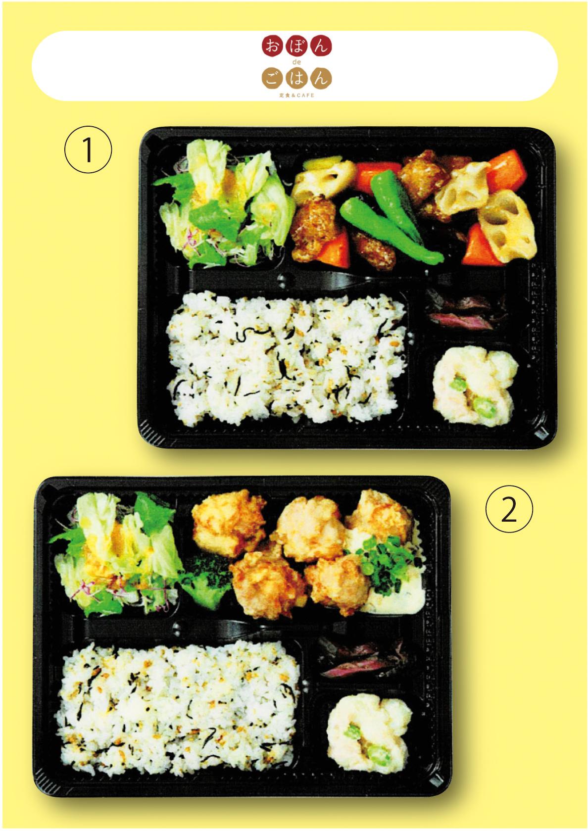①ごろごろ根菜と豚肉の黒酢ソース弁当の画像