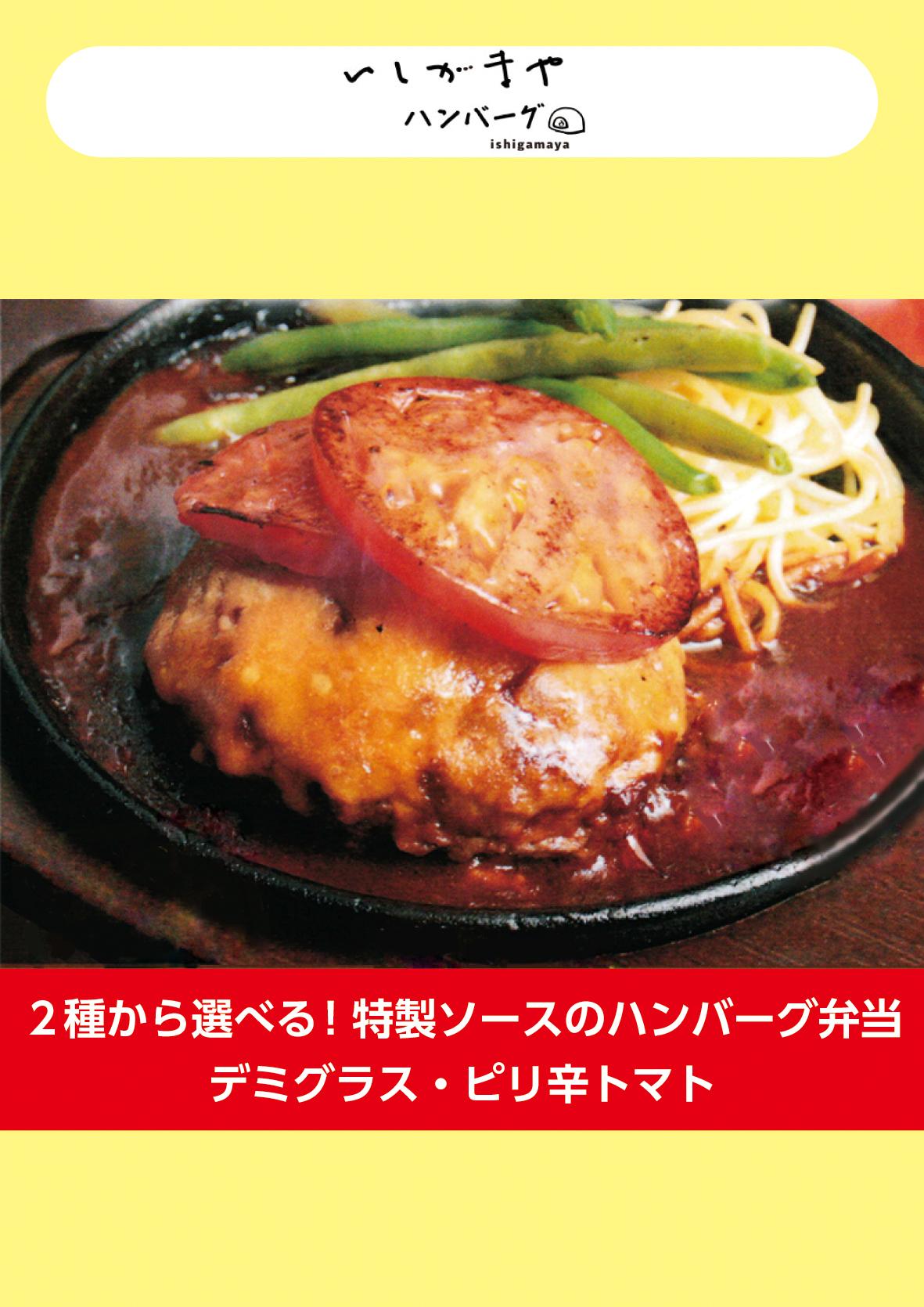 ②ピリ辛トマトソースハンバーグ弁当 目玉焼き&チーズトッピングの画像