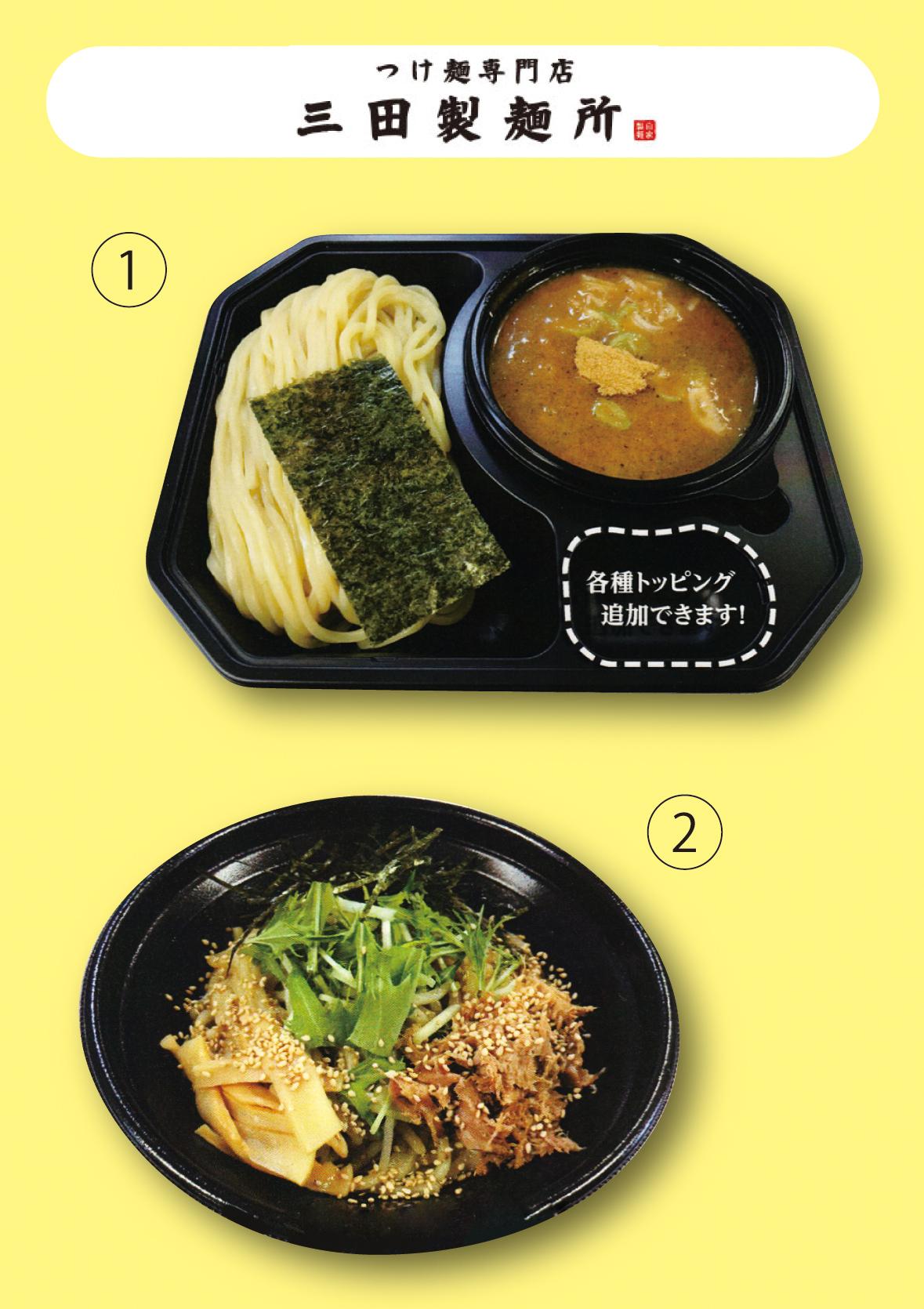 ①つけ麺の画像