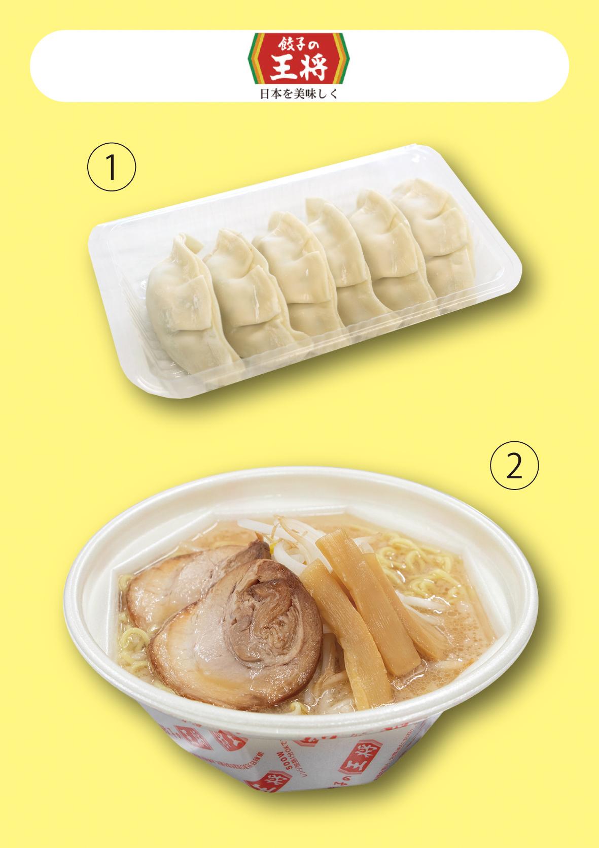 ①生餃子の画像