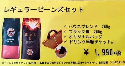 レギュラービーンズセット ¥1990の画像