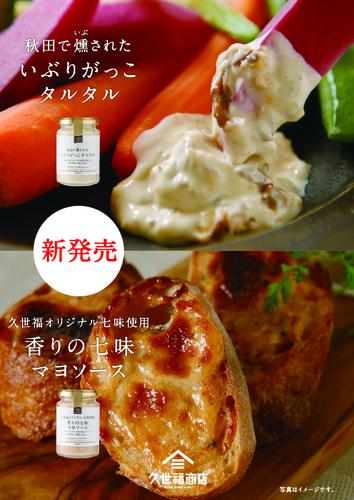 いぶりがっこタルタル&七味マヨネーズ