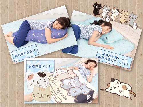 接触冷感の寝具画像