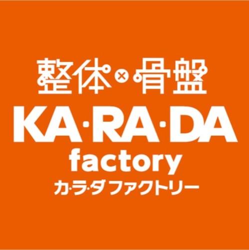 カ・ラ・ダ ファクトリーのロゴ画像