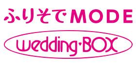 ふりそでMODE wedding BOXのロゴ画像