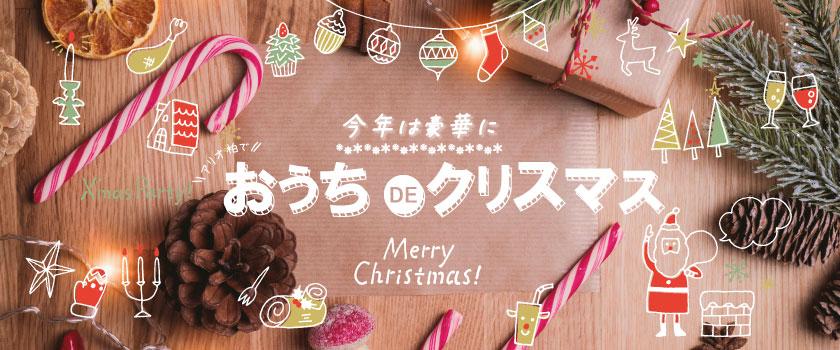 おうちDEクリスマス