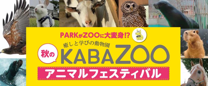 KABAZOOふれあいイベント