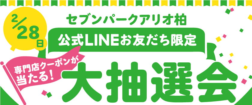 LINEお友だち限定大抽選会!