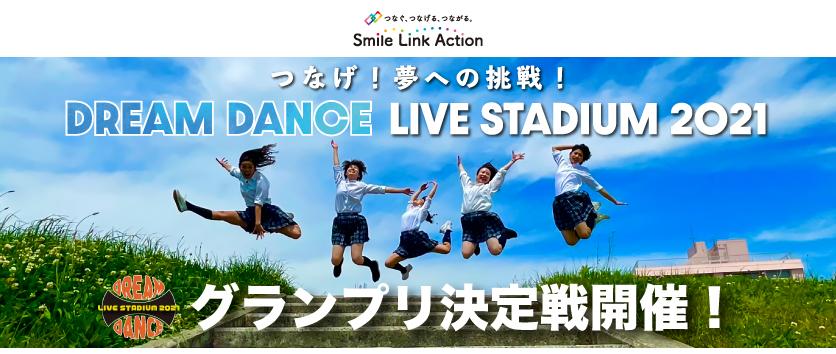 つなげ!夢への挑戦!DREAM DANCE LIVE STADIUM2021