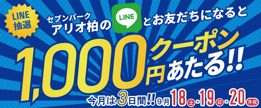 1000円クーポン抽選会