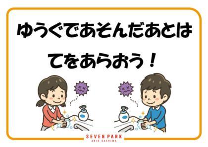 手洗いの注意喚起画像