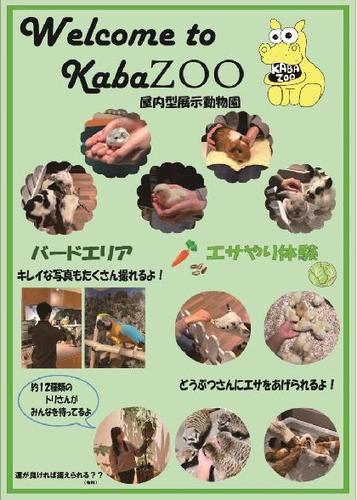 癒しと学びの動物園 KABAZOO