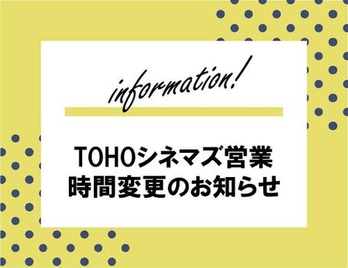 【10月30日(金)~11月5日(木)】TOHOシネマズ 営業時間変更のお知らせ