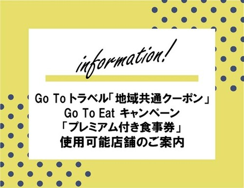 Go To トラベル&Go To Eat