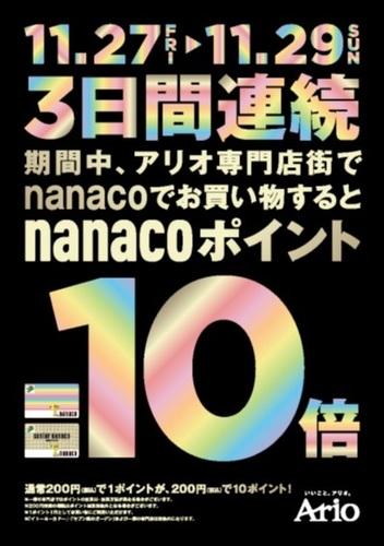 【11月27日(金)~29日(日)】3日間連続 期間中、アリオ専門店街でnanacoでお買い物するとnanacoポイント10倍