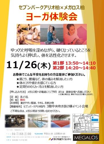 【11月26日(木)】セブンパーク アリオ柏 × メガロス柏 ヨーガ体験会
