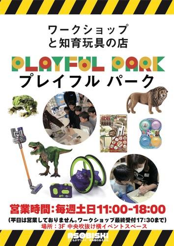【11月28日(土) 】知育玩具とワークショップの店「プレイフルパークbyASOBISKI」がアリオ柏3Fにオープン!