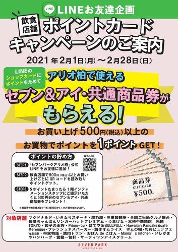 【2月1日(月)~28日(日)】LINE お友達企画 飲食店舗 ポイントカードキャンペーンのご案内
