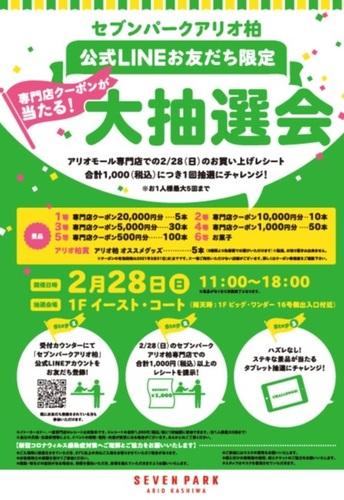 【2月28日(日)】セブンパーク アリオ柏 公式LINEお友達限定 大抽選会