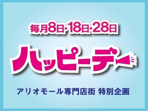 【毎月8日・18日・28日】ハッピーデー アリオモール専門店街 特別企画