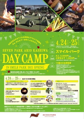 【4月24日(土)・25日(日)】DAY CAMP IN SMILE PARK 2021 SPRING