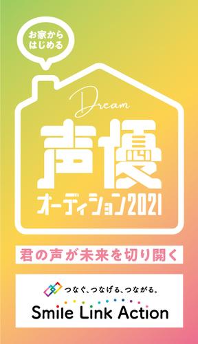 """【4月29日(木・祝)~5月31日(月)】""""お家からはじめる""""Dream声優オーディション2021~君の声が未来を切り開く~"""