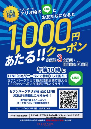 【6月19日(土)・20日(日)】セブンパーク アリオ柏公式LINEとお友だちになると1,000円クーポンがあたる!!