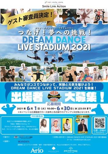 【6月1日(火)~30日(水)】【参加者募集中】つなげ!夢への挑戦!DREAM DANCE LIVE STADIUM 2021