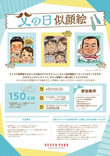 【6月20日(日)】父の日似顔絵