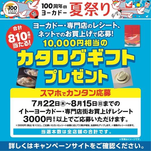 2107_夏祭り_カタログギフトCP