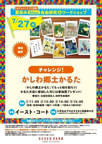 【7月27日(火)】夏休み5days自由研究&ワークショップ  チャレンジ!かしわ郷土かるた