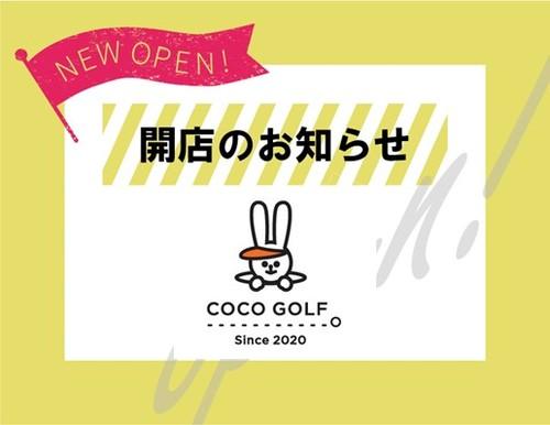 【8月24日(火)】「COCO GOLF」オープン