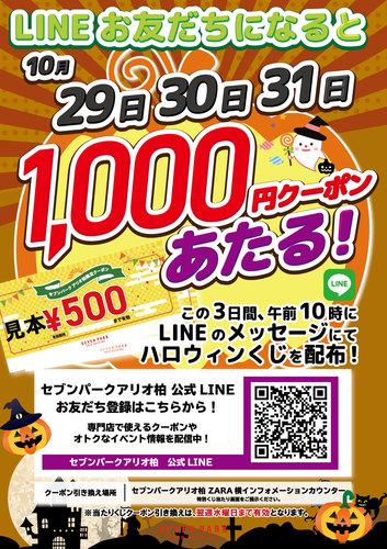 ハロウィンLINE1,000円クーポン
