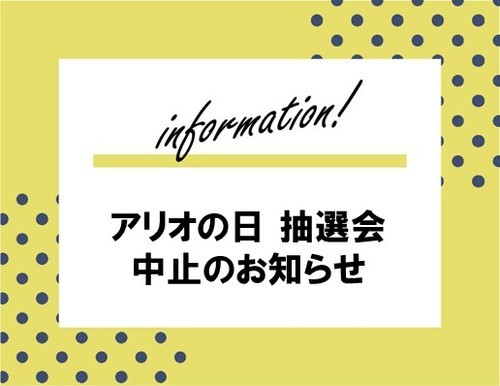 【9月19日(日)】「アリオの日抽選会」中止のお知らせ