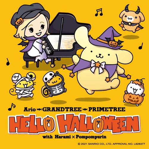 【9月18日(土)~10月31日(日)】HELLO HALLOWEEN Ario with Harami×Pompompurin