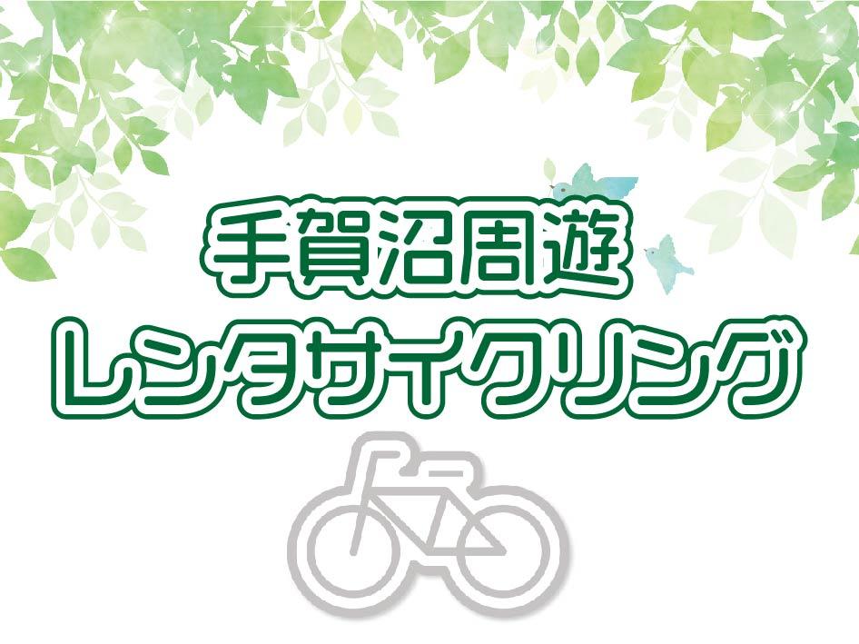 手賀沼周遊レンタサイクリング