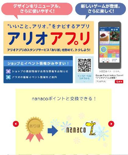 アリオアプリのニュース画像