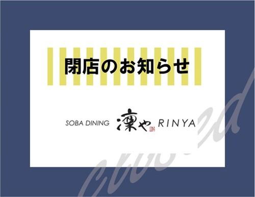 SOBA DINING 凛や RINYA セブンパーク アリオ柏店 閉店のお知らせ