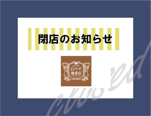 白ヤギ珈琲店セブンパーク アリオ柏店閉店のお知らせ