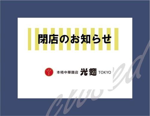 光麺TOKYO セブンパーク アリオ柏店閉店のお知らせ
