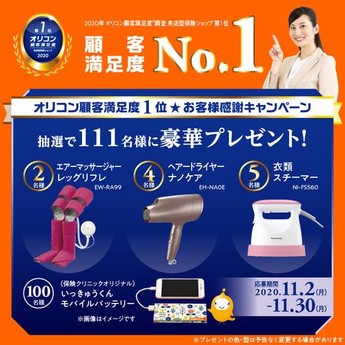 オリコン顧客満足度®1位 お客様感謝キャンペーン実施中!抽選で111名様に家電製品などが当たる!