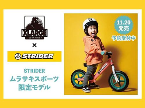 STRIDER × XLARGE ムラサキスポーツ限定モデル