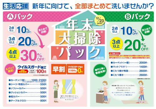 【生活応援】年末大掃除パック★最大30%オフ★