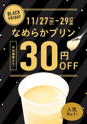 なめらかプリン30円引の画像