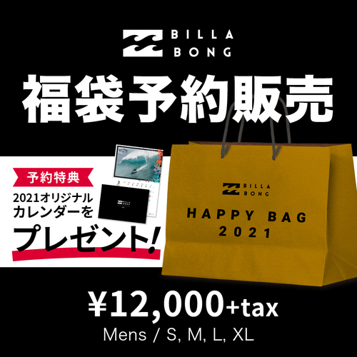 BILLABONGメンズ福袋
