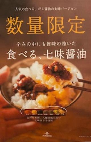 食べる七味醤油