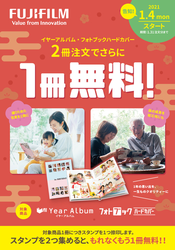 イヤーアルバム・フォトブックハードカバー2冊注文でさらに1冊無料!