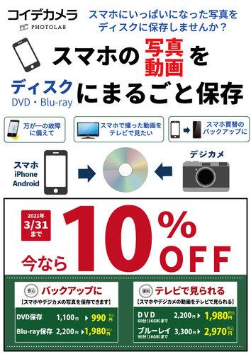 スマホ・カメラの動画・写真をディスクに保存できます。今なら10%OFF!