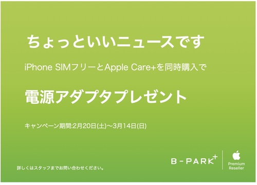 iPhone SIMフリーキャンペーンのお知らせ
